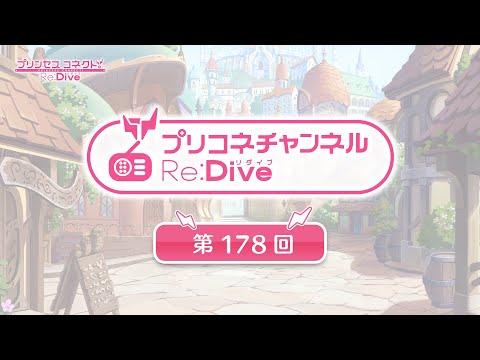 プリコネチャンネルRe:Dive 第178回