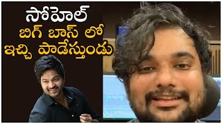 Music Director Chaitan Bharadwaj About Bigg Boss Syed Sohel | #Biggboss4telugu | #Biggbosstelugu4 - TFPC
