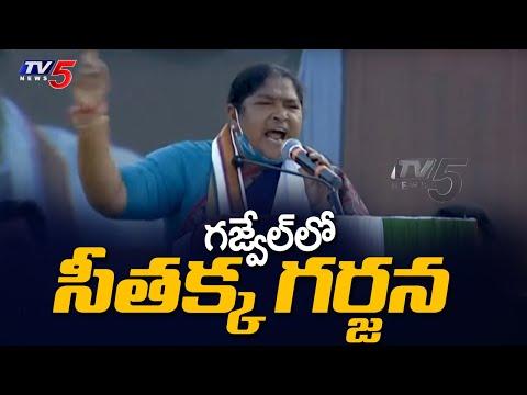 గజ్వేల్ లో సీతక్క గర్జన..!! Mulugu Mla Seethakka Powerful Speech at Chalo Gajwel || TV5 News
