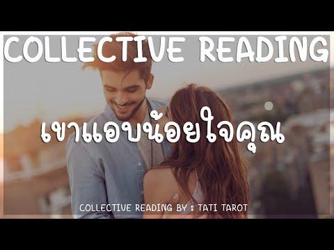 Collective-คุณ-&-เค้า-❤️-เขาแอ