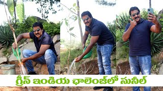Actor Sunil Accepts Green India Challenge | Sunil Nominates Surekha Vani backslashu0026 Color Photo Team - IGTELUGU
