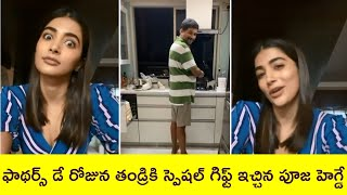 Pooja Hegde Fathers Day Special Cooking Wih Her Father | Pooja Hegde Funny Talk With Father - RAJSHRITELUGU