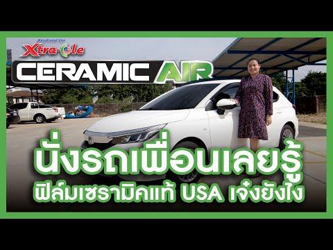รีวิวฟิล์มติดรถยนต์-Xtra-Cole-