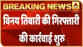 Chaubepur SO Vinay Tiwari to be arrested for helping gangster Vikas Dubey - ABPNEWSTV