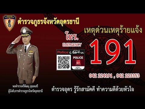 ประเมินศูนย์-191-ปี-2564