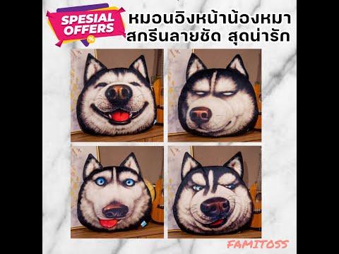 หมอนสุนัข-3D-หมอนรองคอ-เบาะรอง