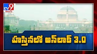 ఢిల్లీలో ఊపందుకున్న ఆన్ లాక్ పక్రియ || One Minute Full News - TV9 - TV9