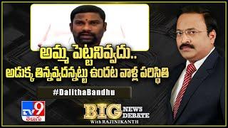 Big News Big Debate: అమ్మ పెట్టనివ్వదు.. అడుక్క తిన్నవ్వదన్నట్టు ఉందట వాళ్ల పరిస్థితి - TV9 - TV9