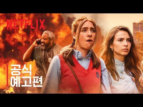 Teen Age Bounty Hunters | Official Trailer | Netflix