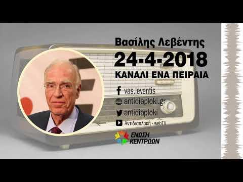 Β. Λεβέντης / Κανάλι 1 Πειραιά / 24-4-2018
