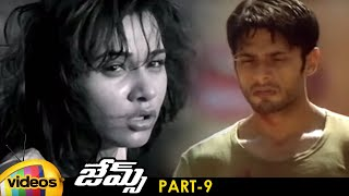 RGV's James Telugu Full Movie HD | Nisha Kothari | Mohit Ahlawat | Riya Sen | Part 9 | Mango Videos - MANGOVIDEOS