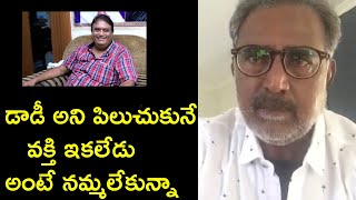 Actor Benarjee Emotional Words About Jaya Prakash Reddy - RAJSHRITELUGU