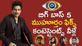 Bigg Boss 5 Telugu Latest Updates | Bigg Boss 5 Contestants List | Bigg Boss 5 Telugu Start Date - TFPC