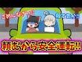 【ゆっくり茶番】霊夢、運転免許を取りに行く!!
