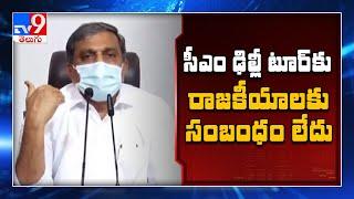 సీఎం జగన్ ఢిల్లీ టూర్ కి రాజకీయాలకు సంబంధం లేదు : Sajjala Ramakrishna Reddy - TV9 - TV9