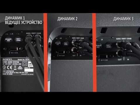 Как объединить колонки Sony GTK-XB7 в режиме PartyChain