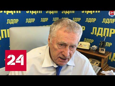 Жириновский: на первом месте для ЛДПР – увеличение денег на медицину и образование