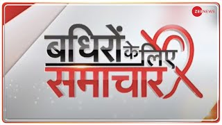 Badhir News: बधिरों के लिए खास न्यूज शो, July 03, 2020   Daily News   Hearing Impaired - ZEENEWS