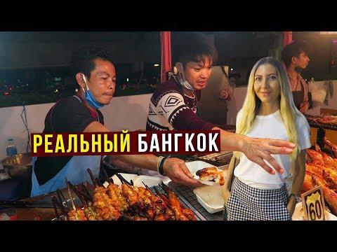 Еда в Бангкоке — Ночной Рынок, Вот это ЦЕНЫ! Опасные Улицы  Тайланда