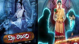 VidhiLikhitam Motion Poster | urstrulylochan | IG Telugu - IGTELUGU