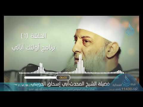 أبو بكر الصديق   البرنامج الإذاعي أولئك أبائي   ح6   فضيلة الشيخ أبي إسحاق الحويني