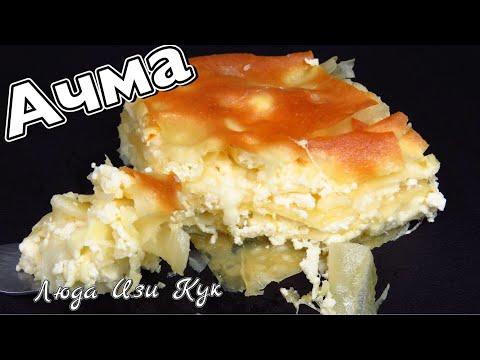 Хачапури АЧМА самый простой рецепт Грузинский слоеный пирог с сыром Люда Изи Кук cheese puff pie