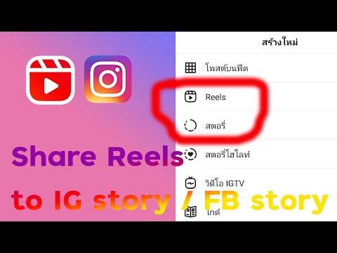 วิธี-share-IG-reels-ไป-IG-stor