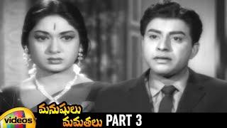 Manushulu Mamathalu Telugu Full Movie | Akkineni Nageshwar Rao | Savitri | Part 3 | Mango Videos - MANGOVIDEOS