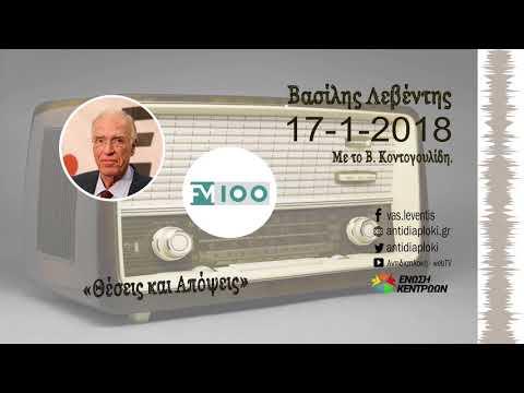 Β. Λεβέντης / Θέσεις και Απόψεις, FM 100 / 17-1-2018