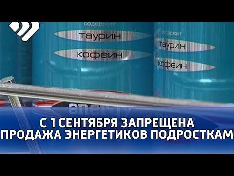 С 1 сентября в Коми официально запрещена продажа энергетиков несовершеннолетним