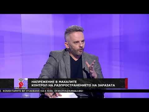 """""""Офанзива с Любо Огнянов"""" на 18.04.2020 г.: Гост е министърът на вътрешните работи Младен Маринов"""