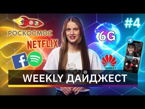 WEEKLY ДАЙДЖЕСТ: Яндекс купил банк, Новая фича Netflix, Мясо из грибов // Geekbrains