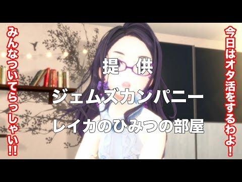 レイカのオタ活!!!座談会🔥!!!