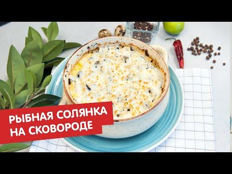 Рыбная солянка на сковороде | Братья по сахару