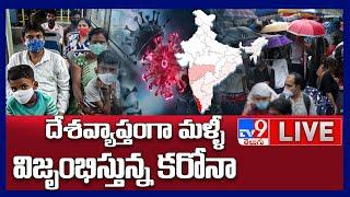 Coronavirus India LIVE Updates || దేశవ్యాప్తంగా మళ్లీ విజృంభిస్తున్న కరోనా! - TV9 Digital - TV9