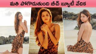 Actress Vedhika Enjoying At Beach   Vedhika Kumar   Rajshri Telugu - RAJSHRITELUGU