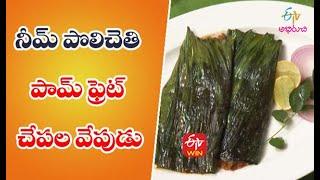 Meen Pollichathu  నీమ్ పొలిచెతి-పామ్ ఫ్రెట్ చేపలవేపుడు  Quick Recipes   ETV Abhiruchi - ETVABHIRUCHI