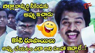Rajendra Prasad Best Comedy Scenes Back To Back | Telugu Comedy Videos | TeluguOne - TELUGUONE