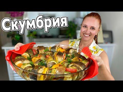 СКУМБРИЯ С ОВОЩАМИ в маринаде УЖИН БЕЗ ХЛОПОТ из доступных продуктов Люда Изи Кук рыба