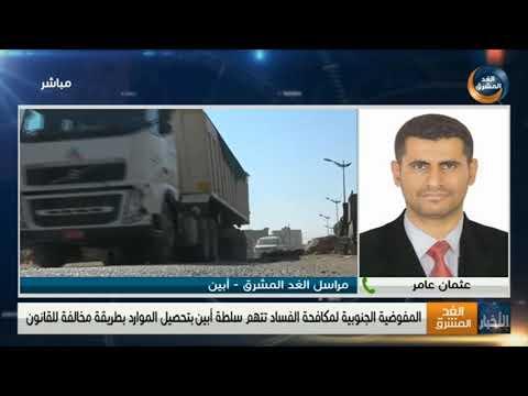 عثمان عامر: المفوضية الجنوبية لمكافحة الفساد في أبين تكشف أن الفساد في المرافق الحكومية