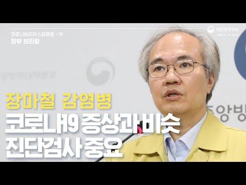 장마철 감염병, 코로나19 증상과 비슷…진단검사 중요   7/14(화) 14시 10분   정부브리핑