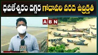 ధవళేశ్వరం దగ్గర గోదావరి వరద ఉద్రిక్తత | Huge Flood Water Hits Dowleswaram Barrage | ABN TELUGU - ABNTELUGUTV
