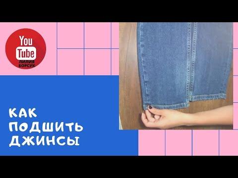 Как подшить джинсы с сохранением фирменного края