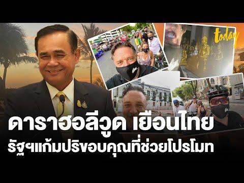ดาราฮอลีวูด-เยือนไทย-รัฐฯแก้มป