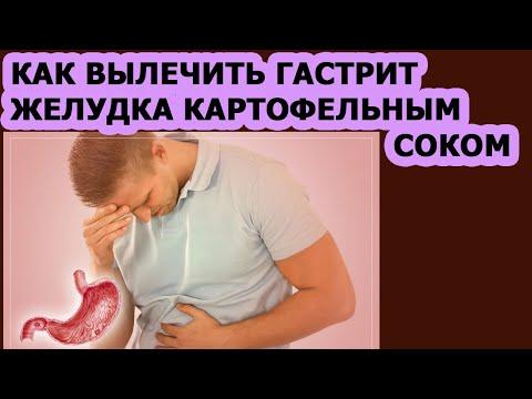 Болезни ЖКТ Как вылечить гастрит желудка картофельным соком photo
