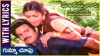 Gumma Chopu Lyrical Video Song | Mangammagari Manavadu | BalaKrishna | Suhasini - RAJSHRITELUGU
