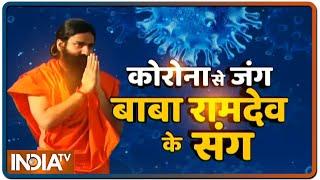 कोरोना काल में खिलाड़ी कैसे रखें खुद को फिट? स्वामी रामदेव से जानें ये 5 योगासन - INDIATV