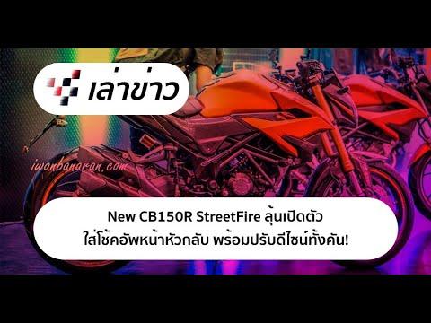 New-CB150R-StreetFire-ลุ้นเปิด