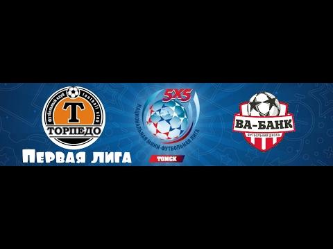 ЛФК Торпедо - Ва-Банк-Д (8:4)