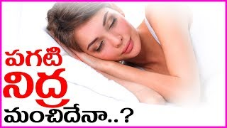 Afternoon Sleep Is Good For Health ? | Health Facts & Tips In Telugu